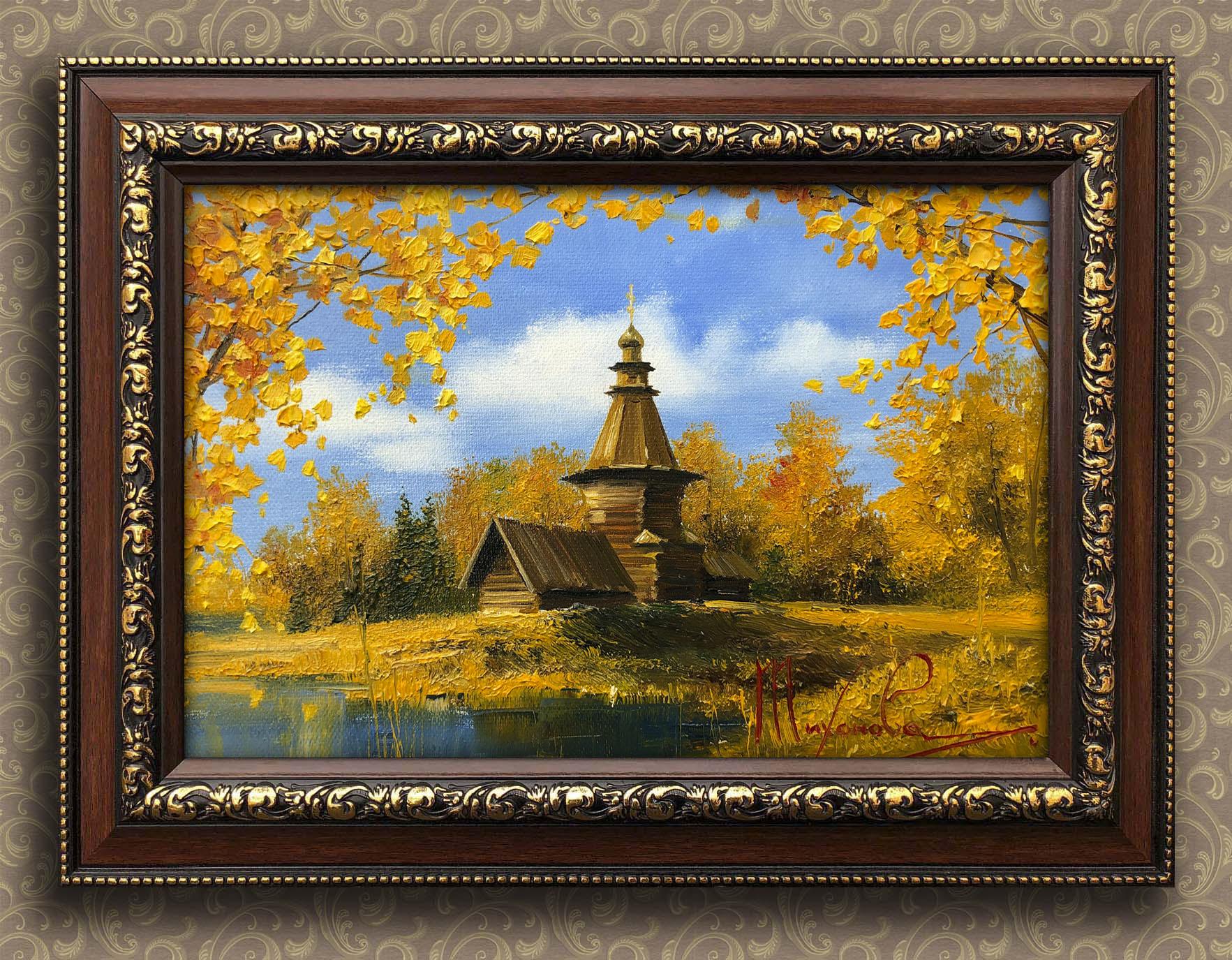 Осень пришла Тихонова Любовь